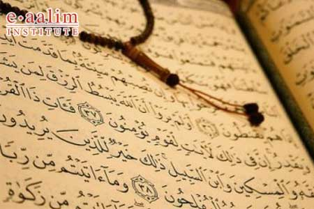 Recite Quran Online