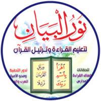 Eaalim-Nour El Bain